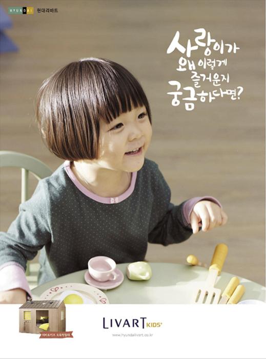 진호-리바트키즈_추사랑
